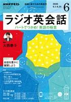 NHKラジオ ラジオ英会話  2020年6月号