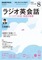 NHKラジオ ラジオ英会話  2020年8月号