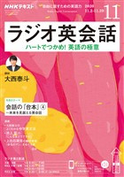 NHKラジオ ラジオ英会話  2020年11月号
