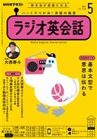 NHKラジオ ラジオ英会話  2021年5月号