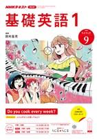 NHKラジオ 基礎英語1  2019年9月号