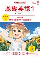 NHKラジオ 基礎英語1  2020年8月号