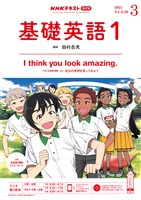 NHKラジオ 基礎英語1  2021年3月号