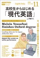 NHKラジオ 高校生からはじめる「現代英語」  2020年11月号