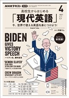 NHKラジオ 高校生からはじめる「現代英語」  2021年4月号