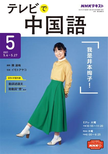 NHKテレビ テレビで中国語  2021年5月号