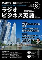 NHKラジオ ラジオビジネス英語  2021年8月号