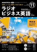 NHKラジオ ラジオビジネス英語  2021年11月号
