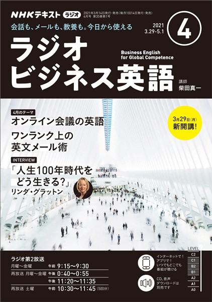 NHKラジオ ラジオビジネス英語  2021年4月号