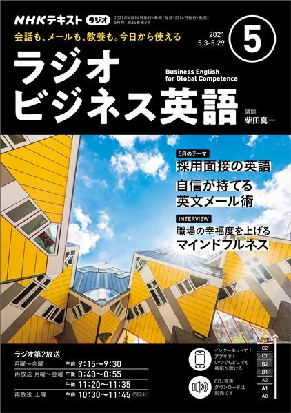 NHKラジオ ラジオビジネス英語  2021年5月号