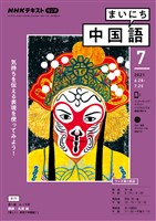 NHKラジオ まいにち中国語  2021年7月号