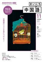 NHKラジオ まいにち中国語  2021年11月号