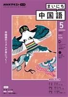 NHKラジオ まいにち中国語  2021年5月号
