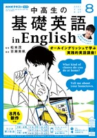 NHKラジオ 中高生の基礎英語 in English  2021年8月号
