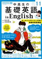NHKラジオ 中高生の基礎英語 in English  2021年11月号