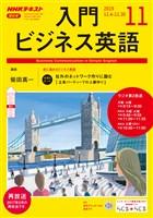 NHKラジオ 入門ビジネス英語  2019年11月号