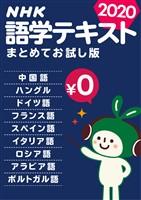 [無料版] NHK語学テキスト まとめてお試し版  2020年