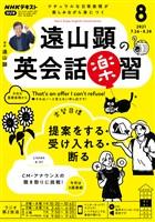 NHKラジオ 遠山顕の英会話楽習  2021年8月号