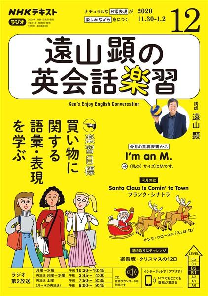 NHKラジオ 遠山顕の英会話楽習  2020年12月号