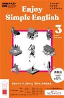 NHKラジオ エンジョイ・シンプル・イングリッシュ  2020年3月号