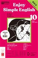 NHKラジオ エンジョイ・シンプル・イングリッシュ  2020年10月号