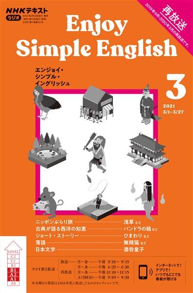 NHKラジオ エンジョイ・シンプル・イングリッシュ  2021年3月号