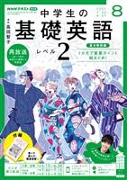 NHKラジオ 中学生の基礎英語 レベル2  2021年8月号