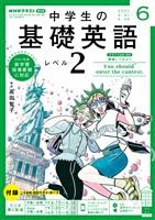 NHKラジオ 中学生の基礎英語 レベル2  2021年6月号