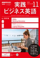 NHKラジオ 実践ビジネス英語  2019年11月号