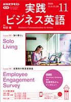 NHKラジオ 実践ビジネス英語  2020年11月号