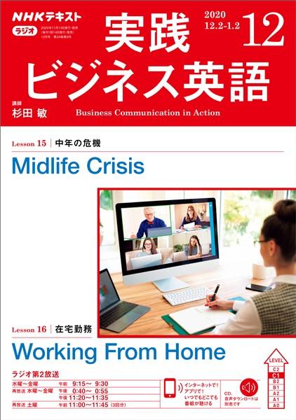 NHKラジオ 実践ビジネス英語  2020年12月号