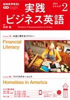 NHKラジオ 実践ビジネス英語  2021年2月号