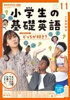 NHKラジオ 小学生の基礎英語  2021年11月号