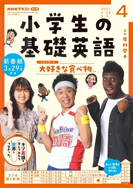 NHKラジオ 小学生の基礎英語  2021年4月号