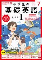 NHKラジオ 中学生の基礎英語 レベル1  2021年7月号