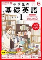 NHKラジオ 中学生の基礎英語 レベル1  2021年6月号