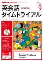 NHKラジオ 英会話タイムトライアル  2019年9月号