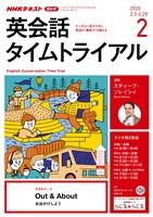 NHKラジオ 英会話タイムトライアル  2020年2月号