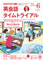 NHKラジオ 英会話タイムトライアル  2020年6月号