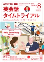 NHKラジオ 英会話タイムトライアル  2020年8月号