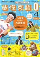 NHKテレビ・ラジオ 基礎英語0  2020年4月号