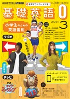 NHKテレビ・ラジオ 基礎英語0  2021年3月号
