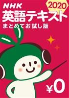 [無料版] NHK英語テキスト まとめてお試し版  2020年