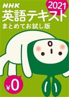 [無料版] NHK英語テキスト まとめてお試し版  2021年