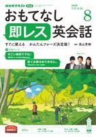 NHKテレビ おもてなし 即レス英会話  2020年8月号
