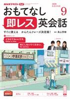 NHKテレビ おもてなし 即レス英会話  2020年9月号