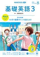 NHKラジオ 基礎英語3  2020年8月号