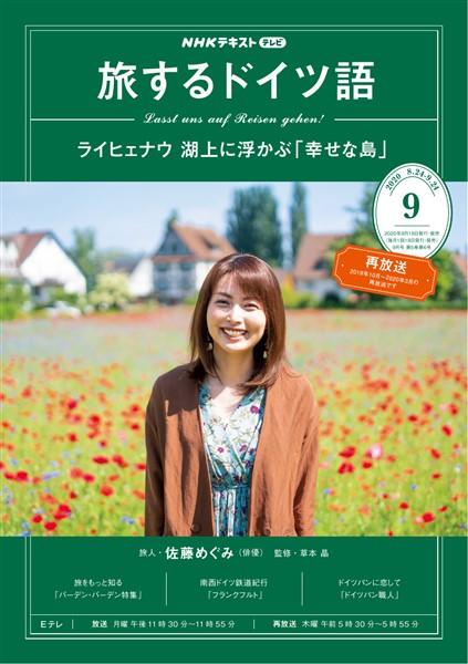 NHKテレビ 旅するドイツ語  2020年9月号