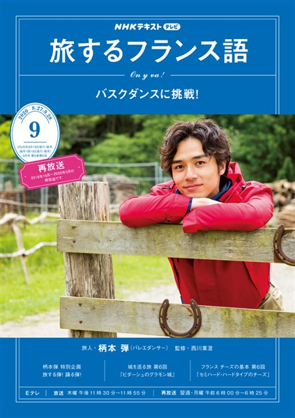 NHKテレビ 旅するフランス語  2020年9月号